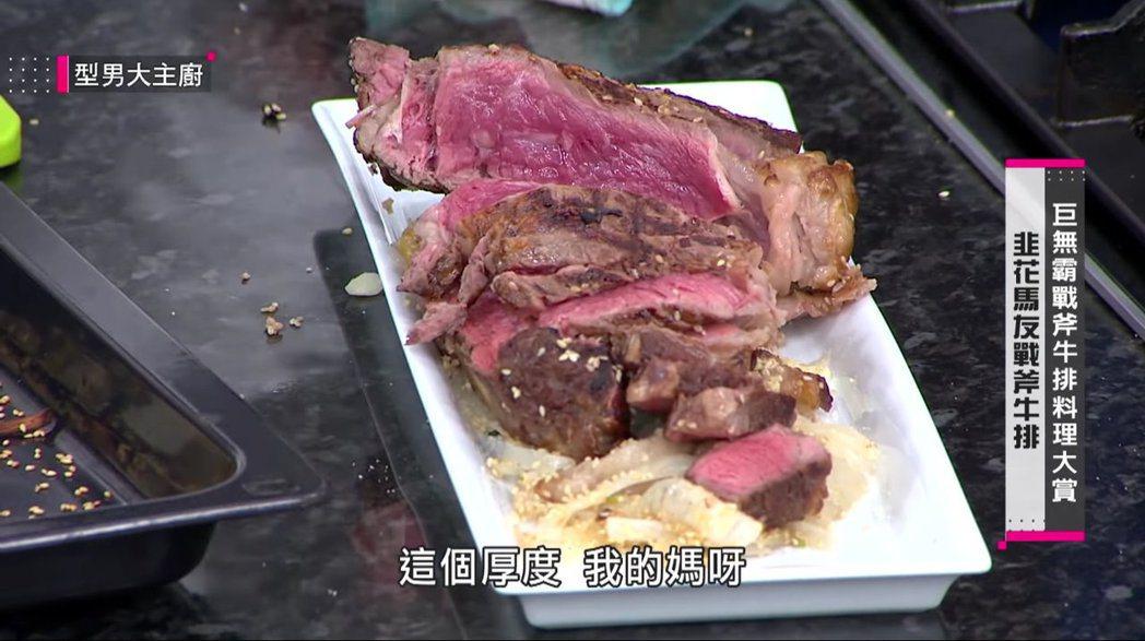 阿基師料理出的戰斧牛排,意外引發網友爭論。 圖/擷自Youtube