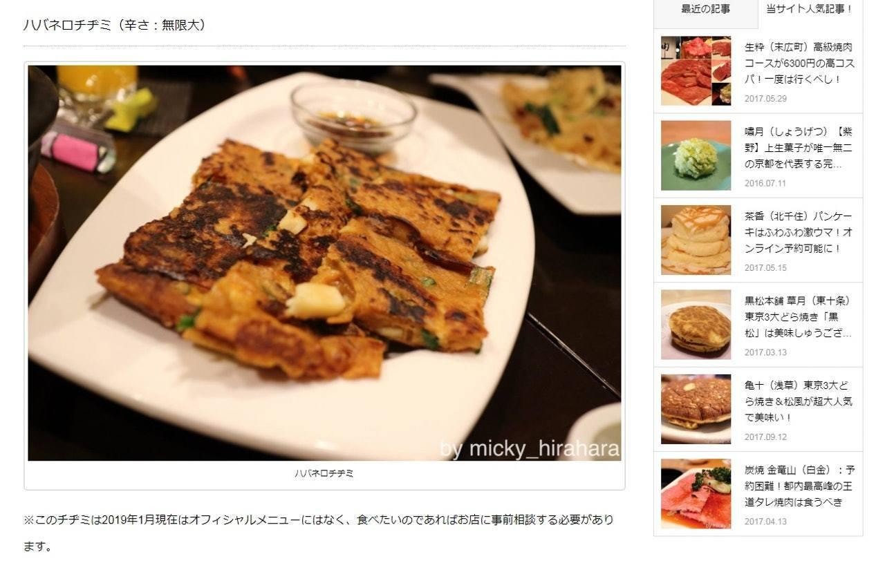 赤色壺(赤い壺)是東京一間頗為有名的辛辣料理店。這個名哈瓦那辣椒煎餅的菜色是該店...