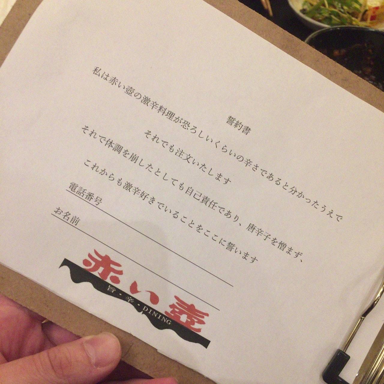 赤色壺要求顧客簽署的免責聲明書。 圖/香港01提供