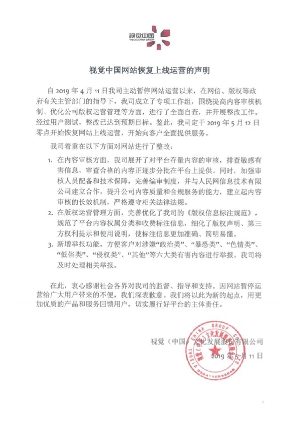 視覺中國發布聲明宣布網站重開。(視覺中國網站)
