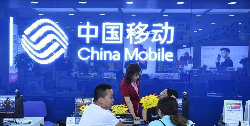 中國移動。中新網
