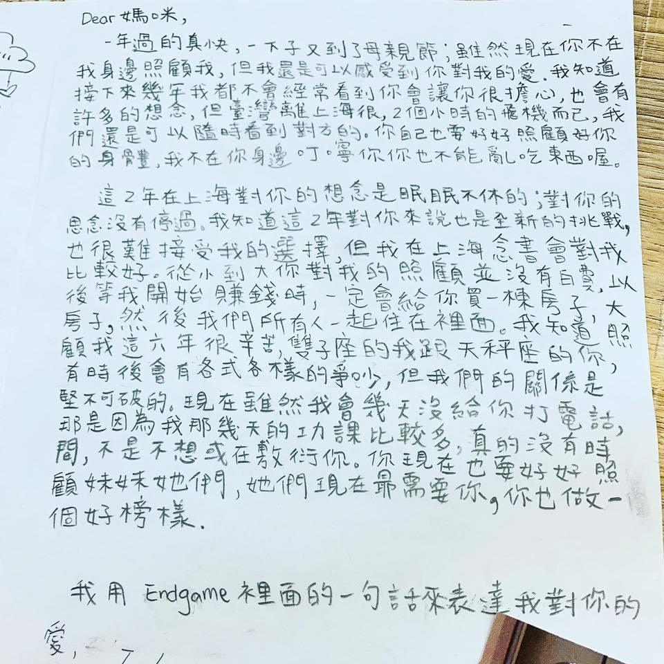 賈靜雯曝光大女兒寫給她的母親節卡片。圖/摘自臉書