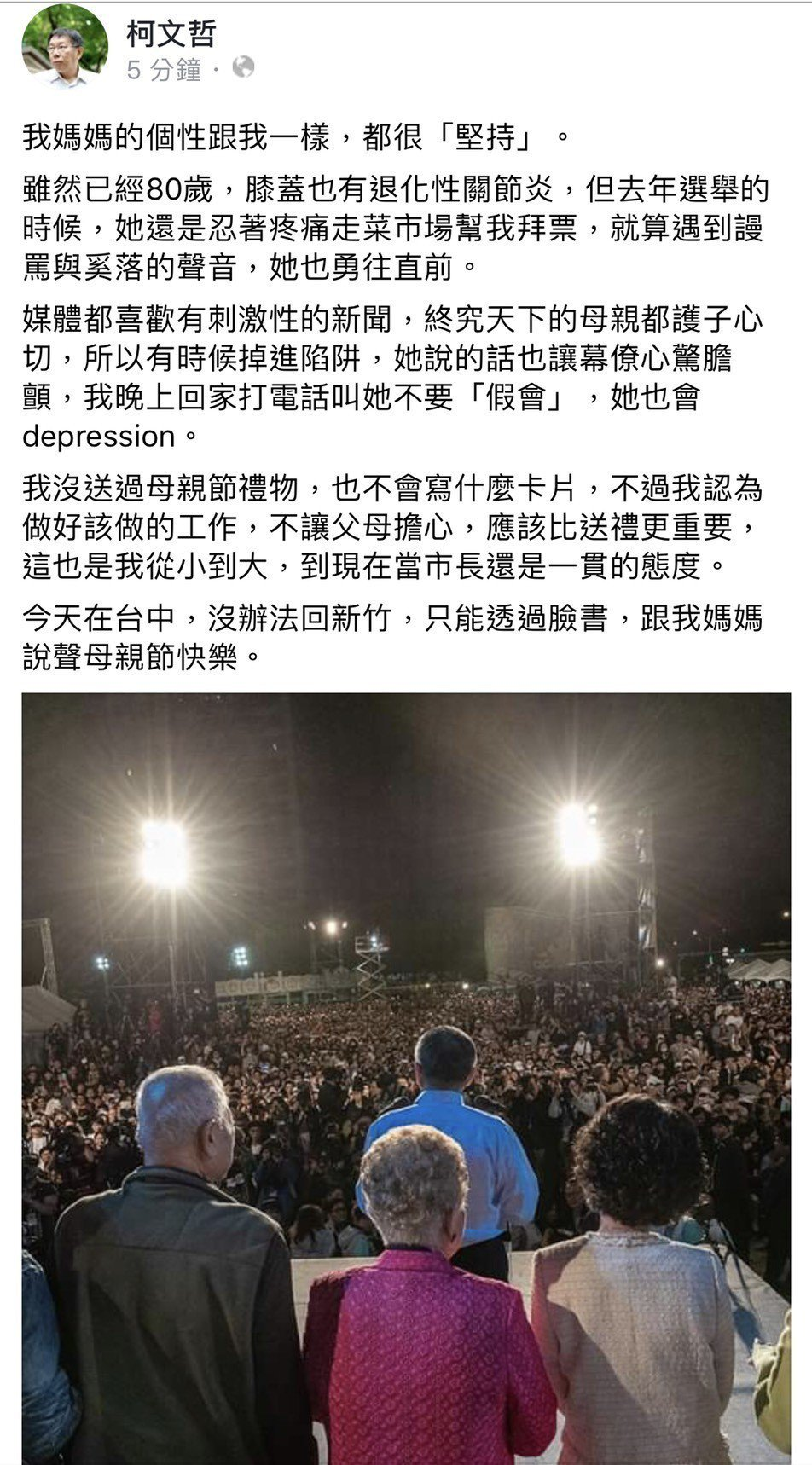 台北市長柯文哲表示,自己沒送過母親節禮物,也不會寫什麼卡片,不過認為做好該做的工...