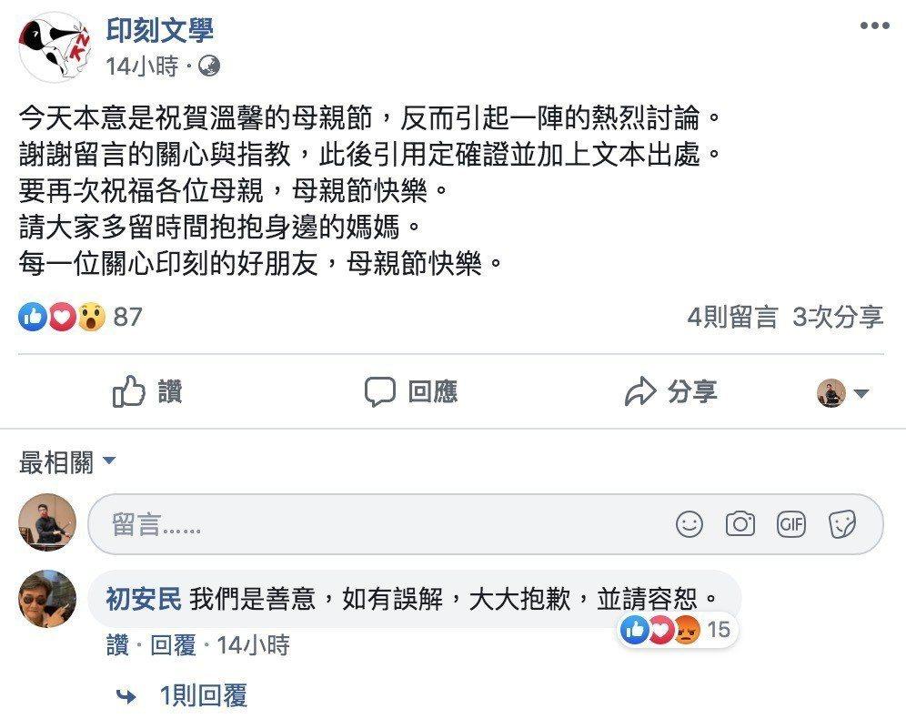 文學出版社「印刻文學」日前也在臉書上分享作家張愛玲談母親的文字節錄,卻被網友指出...