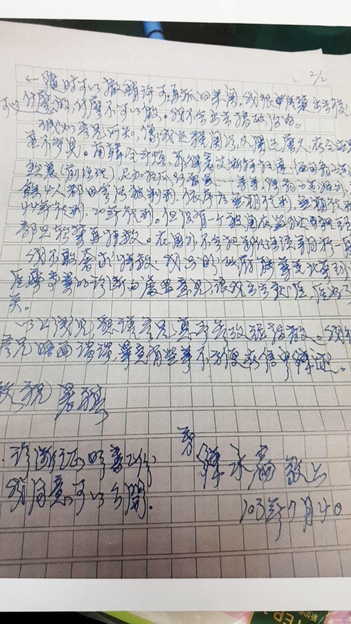 前立委吳育昇日前在節目中拿出陳水扁2014年寫給他的信,質疑扁為了申請保外資格,...