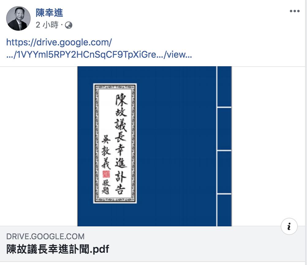 陳幸進治喪委員會預計在這月24日下午2點,在三重小巨蛋舉辦追思音樂會。圖/翻攝臉...