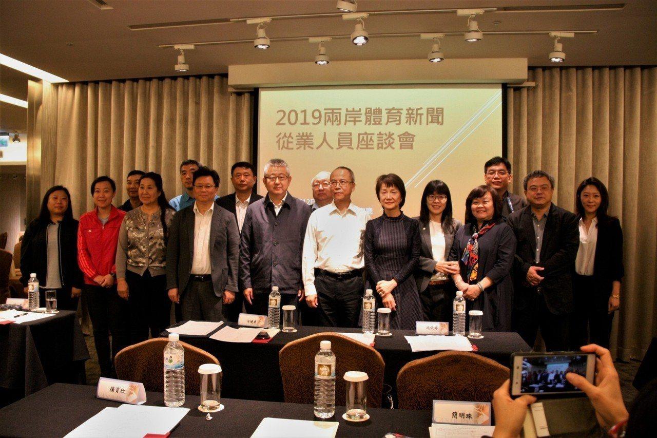 2019年兩岸體育新聞體育從業人員座談會。圖/中華奧會提供