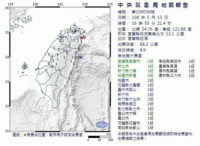 下午4時55分左右東北角地區發生中型地震。 圖/中央氣象局
