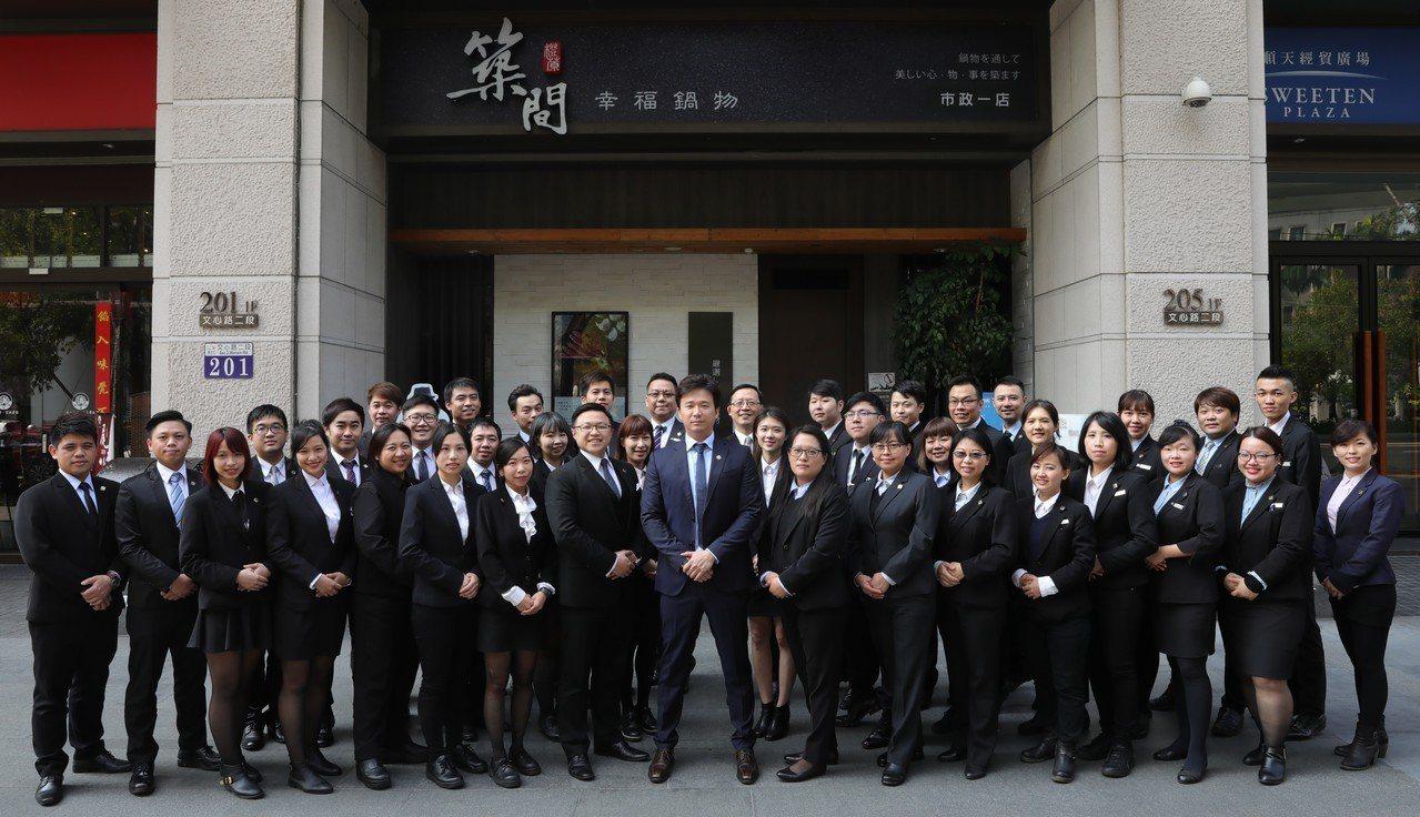 築間董事長林楷傑(前排中)與築間餐飲集團同仁合影。業者/提供。