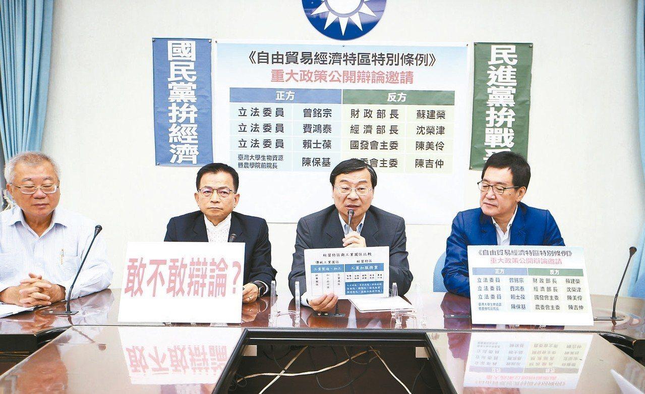 針對「自由貿易經濟特區特別條例」的爭議,國民黨團立委費鴻泰(右起)、曾銘宗、賴士...