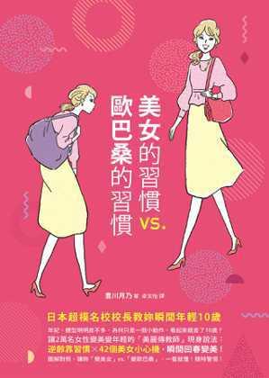 書名:《美女的習慣vs.歐巴桑的習慣:日本超模名校校長教妳瞬間年輕10歲》作...