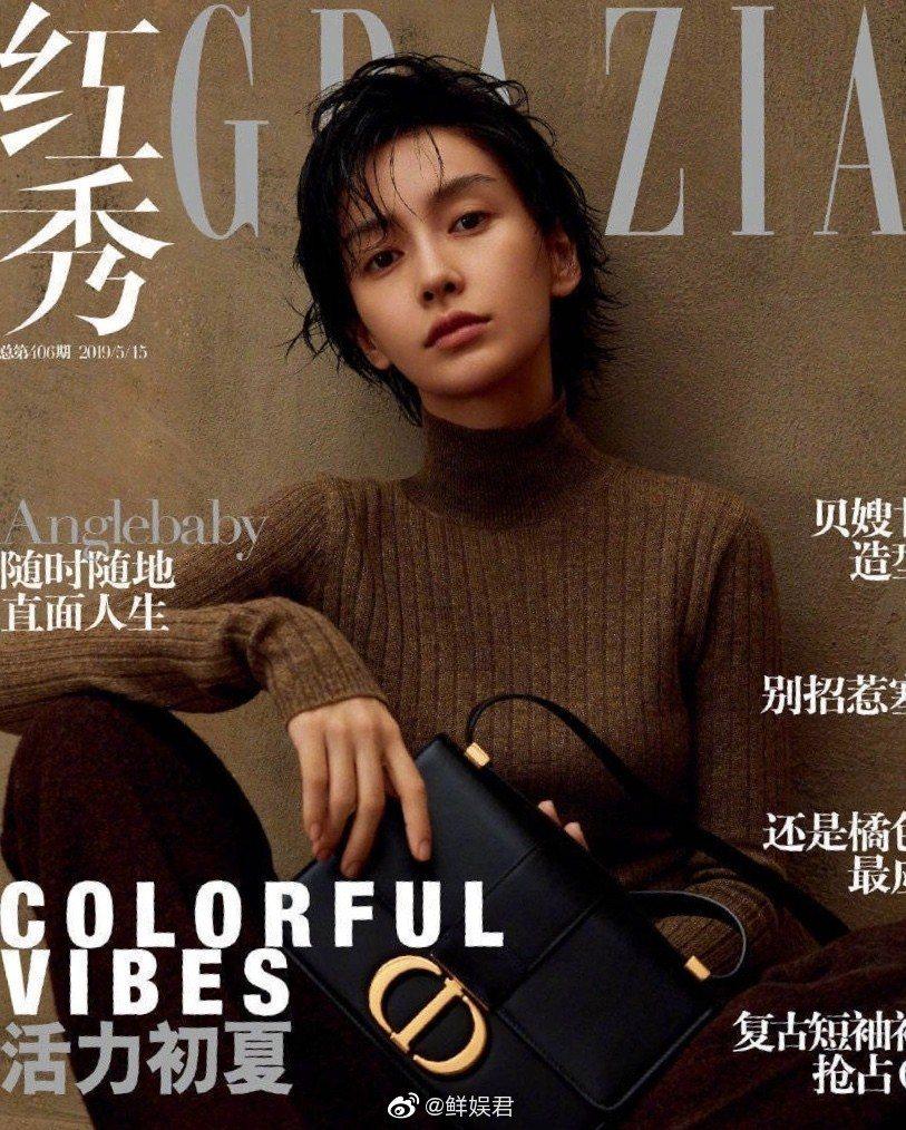 Angelababy登上時尚雜誌封面,名字竟被拼錯。 圖/擷自微博