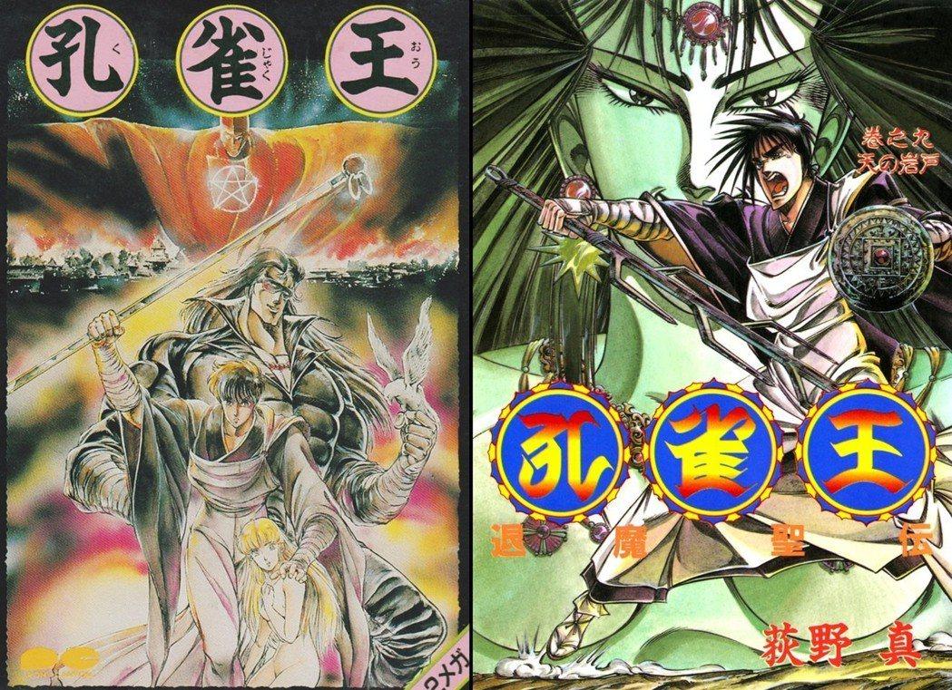 比起一般神怪漫畫天馬行空的人設,《孔雀王》則是擺明了主角是真言密教的僧侶,而且來...