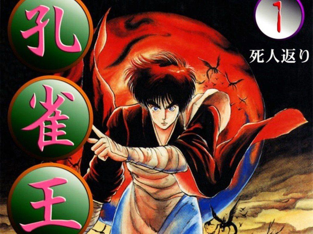 日本宗教神怪漫畫名作《孔雀王》的作者,漫畫家荻野真已於今年4月29日病逝,享年5...