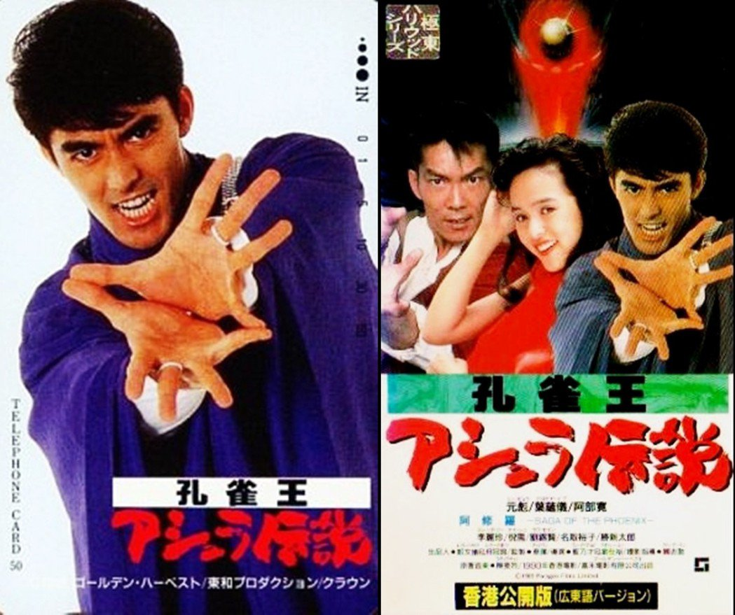1990年日本與香港共同製作的電影版《孔雀王 阿修羅傳說》,當時阿部寬主演孔雀,...