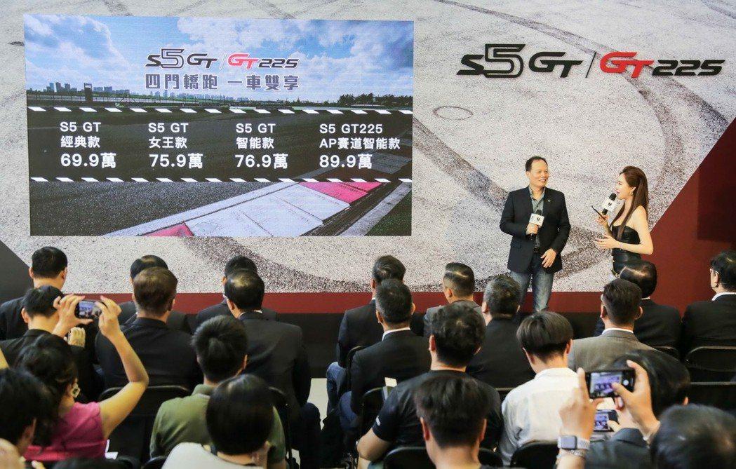 全球首發的LUXGEN S5 GT/GT225將以過人性能實力切入市場。 圖/L...
