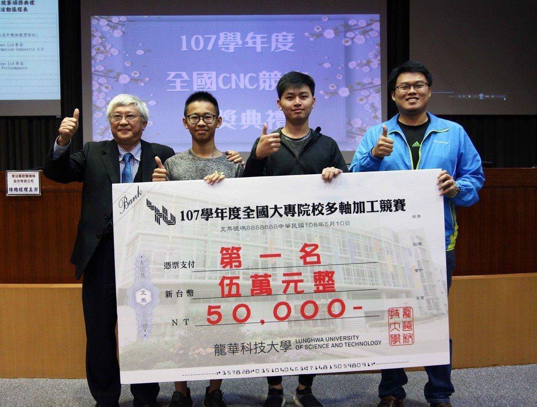 全國首屆CNC加工競賽,高中職組冠軍隊伍。龍華科大/提供