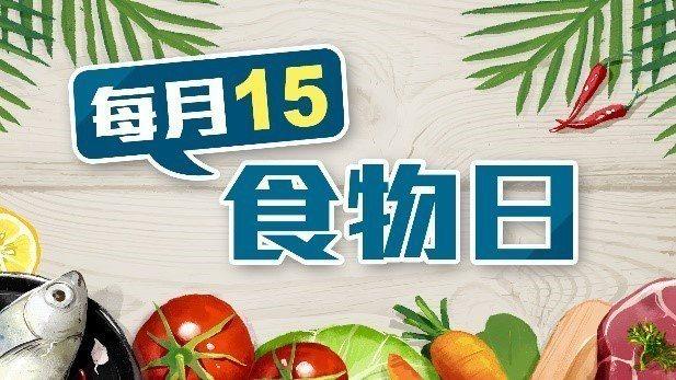 農委會為推廣食農教育,將每月15日訂為「食物日」。 行政院農委會/提供