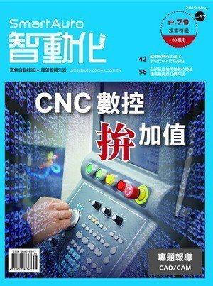 2019年5月(第47期)CNC數控 拚加值