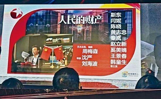 趙立新在《人民的財產》中鏡頭被刪。香港星島日報