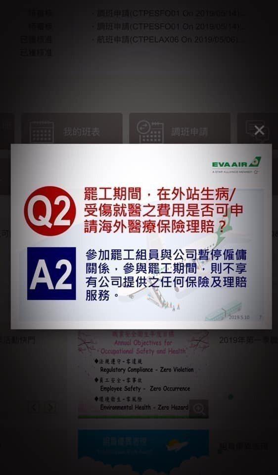 長榮QA有一頁問題為「罷工期間,在外站生病/受傷就醫之費用是否可申請海外醫療保險...