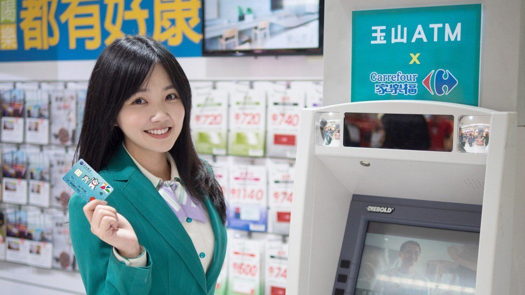 「玉山銀行ATM」進駐全台家樂福門市,讓購物更簡單。圖/玉山銀行提供