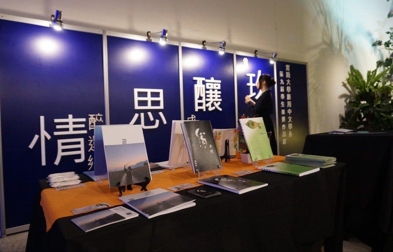 實踐大學應用中文學系展區二。圖/實踐大學提供