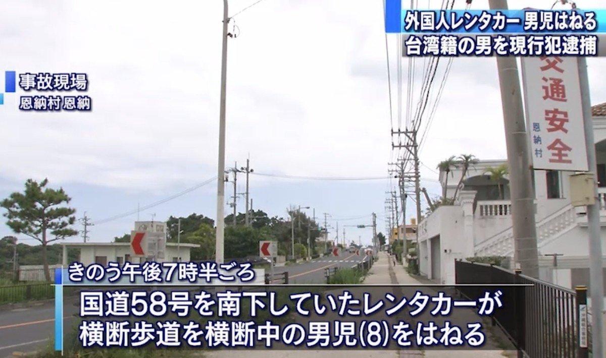日媒報導,11日晚間沖繩島恩納村發生男童被租車撞傷事故,警方已逮捕肇事的台籍男性...