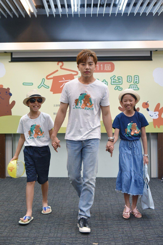 愛心大使坤達與孩子一起表演愛T時尚秀。圖/兒童福利聯盟文教基金會提供