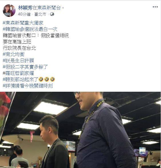東森新聞政治組長林穎秀也在臉書寫道,韓受訪表示若當選總統會在高雄上班,行政院長就...