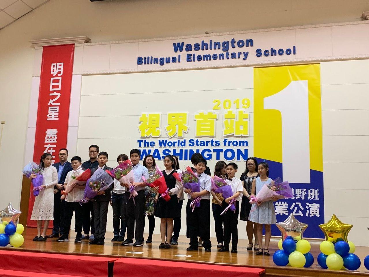 華盛頓小學「環球視野班」首屆畢業生 圖/台中華盛頓小學提供