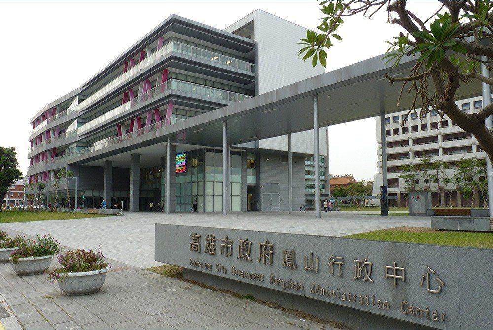 高雄市政府鳳山行政中心。圖/翻攝自高雄市政府官方網站