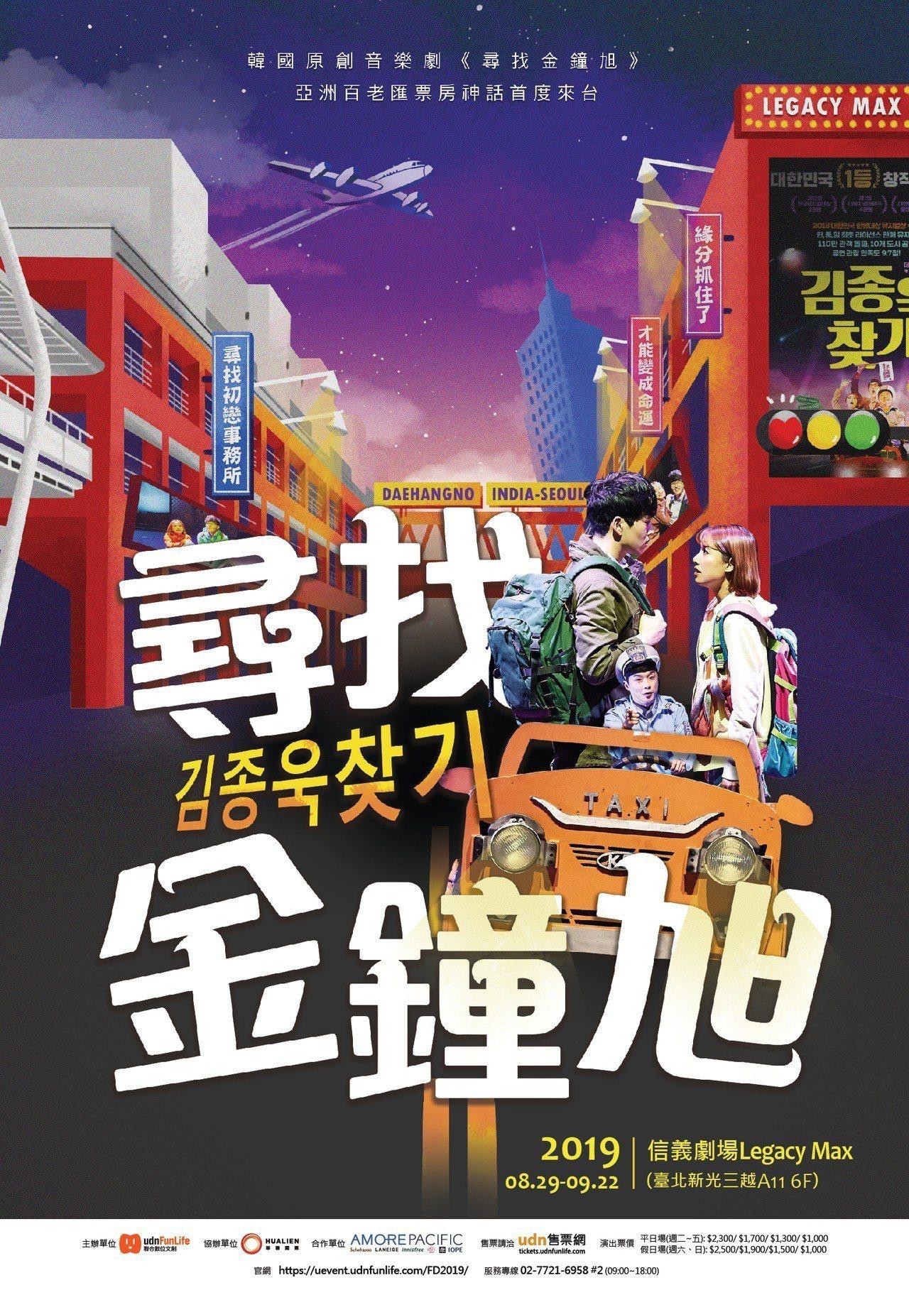 「尋找金鐘旭」為南韓最賣座原創音樂劇,演出至今已累積百萬人次觀賞。 圖/聯合數位...