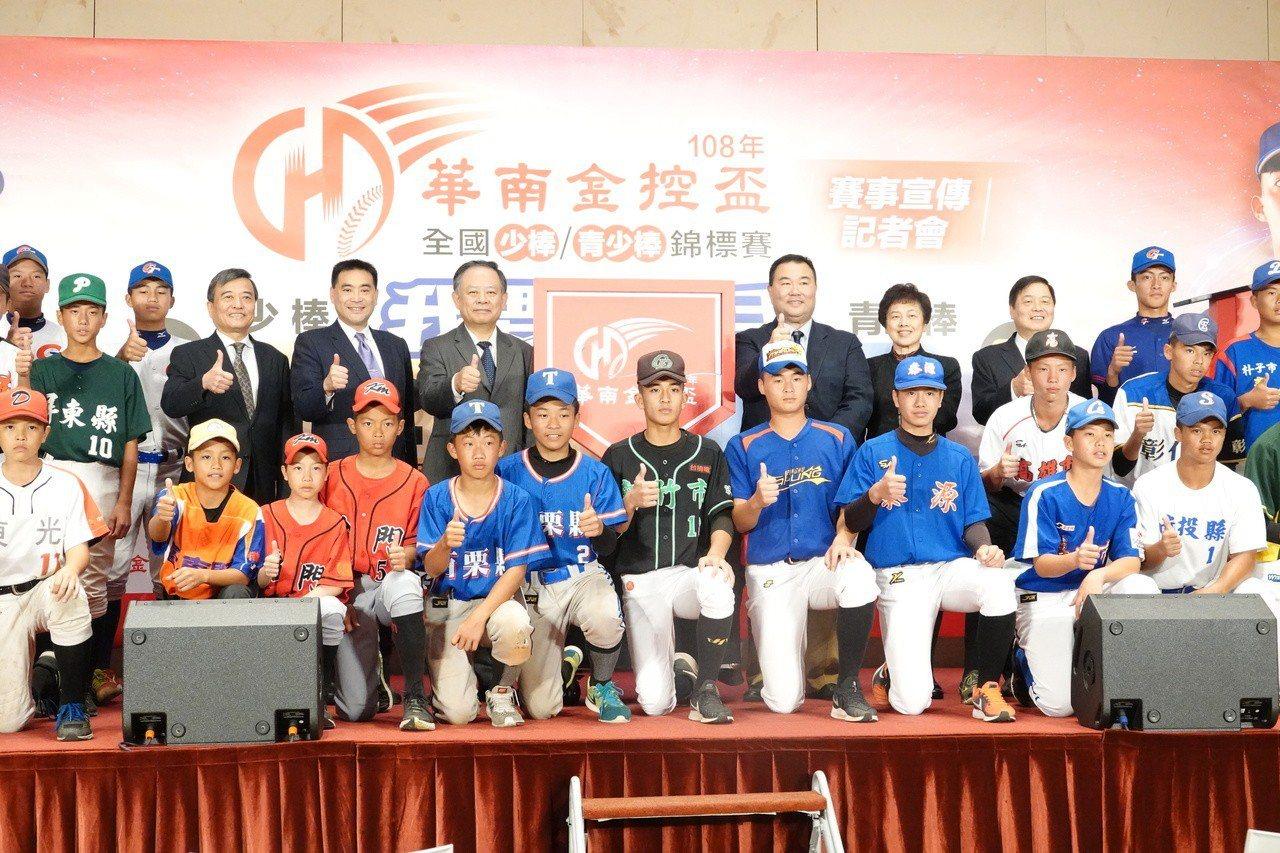 108年華南金控盃全國少棒、青少棒將在5月18至6月16日在台北舉行。 記者毛琬...