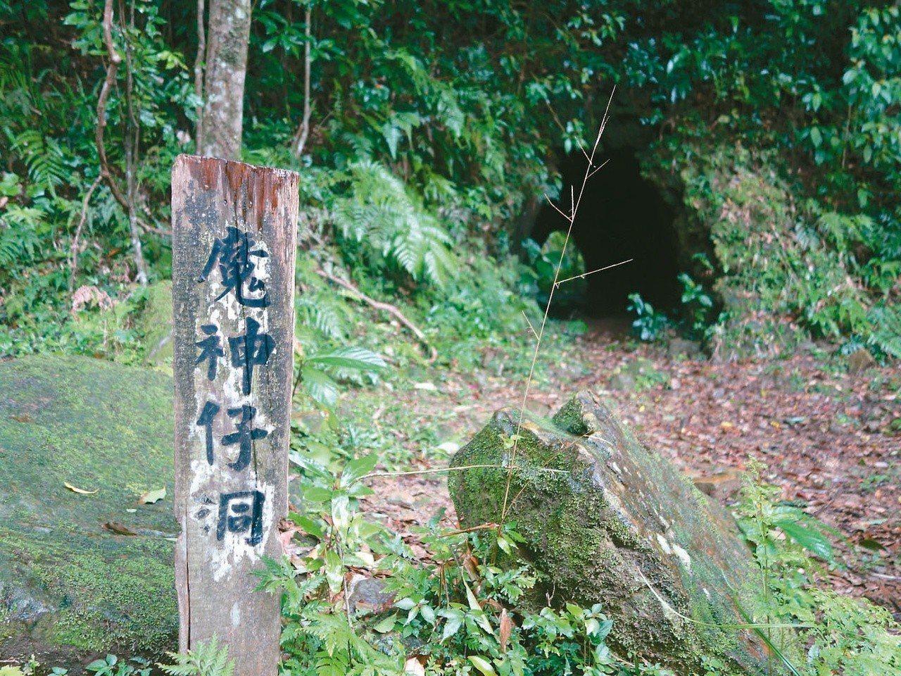 往三坑山方向,可以抵達寫有「魔神仔洞」木柱的洞口。