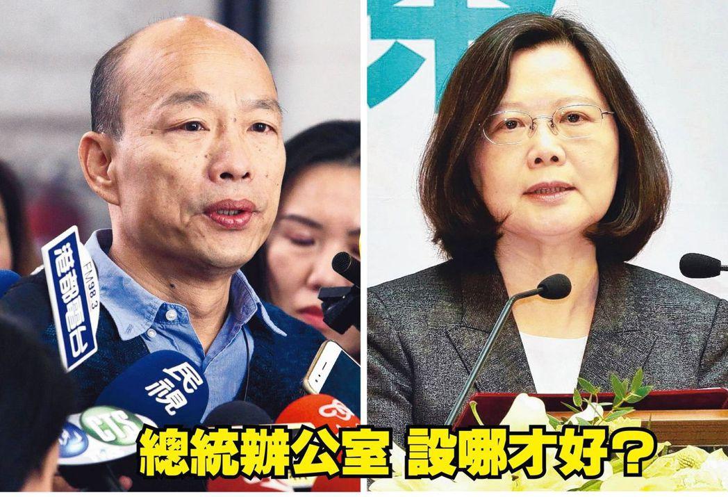 高市長韓國瑜(左圖,記者劉學聖攝影)說,若選上總統要在高雄上班,引發熱議;其實蔡...