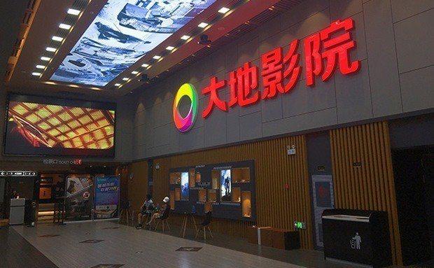 南海控股集團在中國有近500間戲院。(圖片來源:大地院線官網)