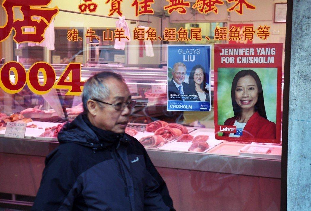 澳洲即將於5月18日舉行國會大選,「紅色滲透」爭議亦仍持續發酵。照片中的地點位在...
