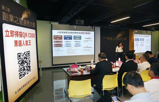 今年經濟日報的創業之星選秀活動也得到熱烈響應。 記者林俊良/攝影