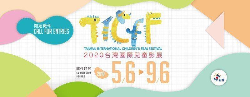 「台灣國際兒童影展(TICFF)」徵件。圖/公視提供