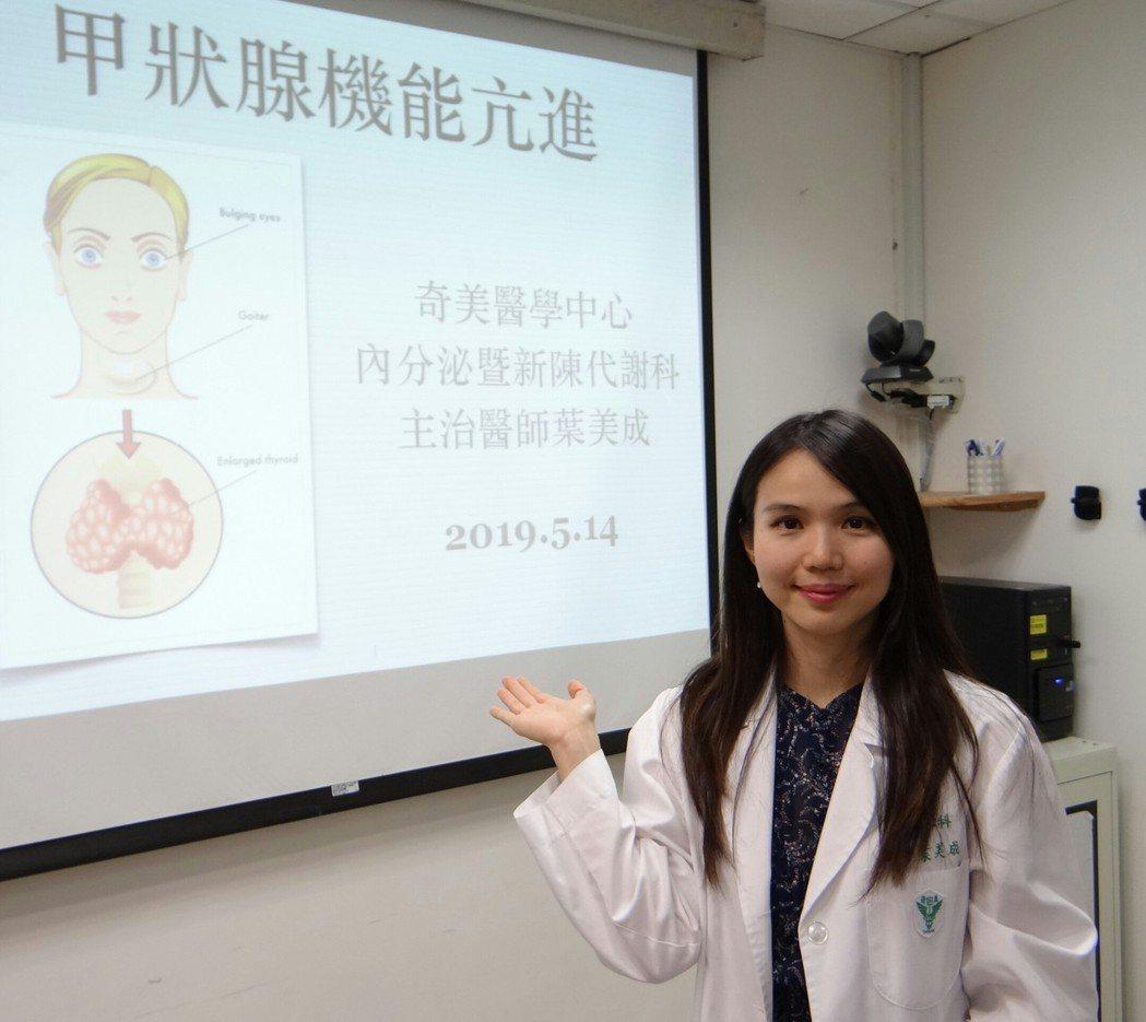 醫師葉美成提醒民眾留意甲狀腺亢進症狀。記者周宗禎/攝影