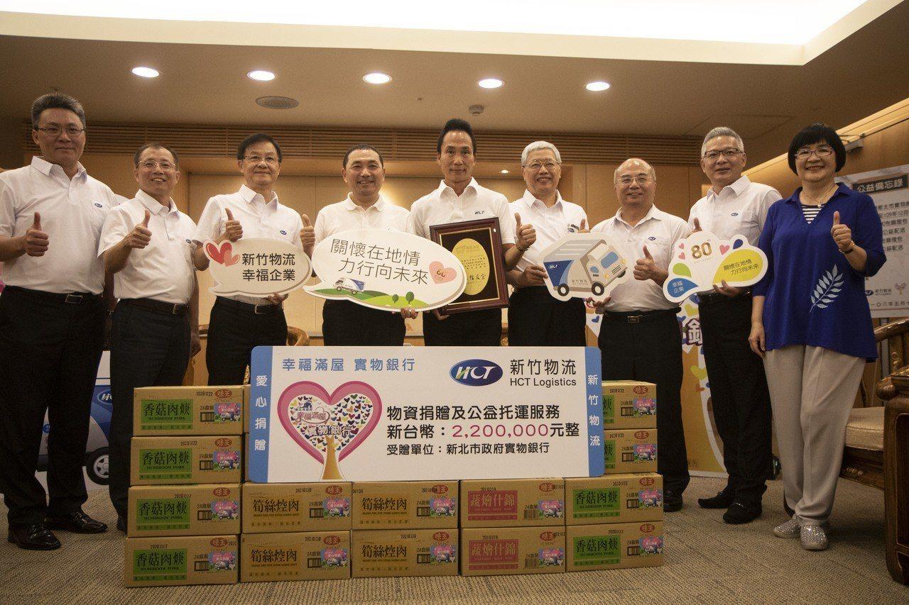 仰德集團的新竹物流響應新北市府的「幸福滿屋,實物銀行」,捐出6萬包食物料理包、6...