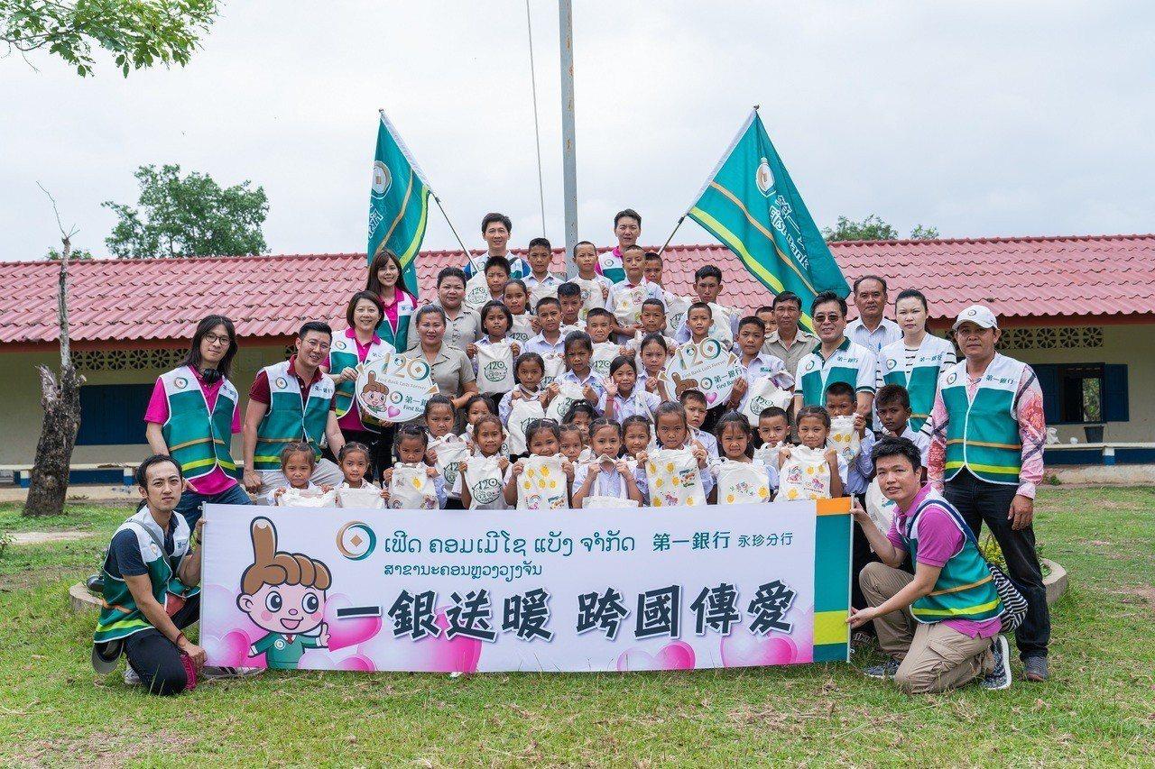 第一銀行年度的海外公益活動,今年到寮國關懷弱勢孩童 。圖/第一銀行提供
