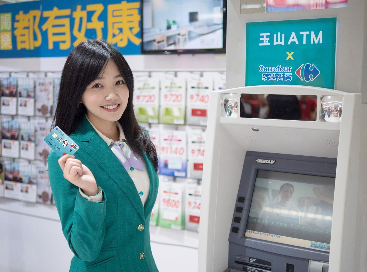玉山銀行ATM進駐家樂福量販店,提供跟水電一樣便利的金融服務。圖/玉山銀行提供