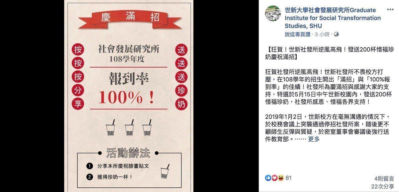 世新社發所今天在臉書表示,108年招生開紅盤,招滿12名額、報到率100%,預計...