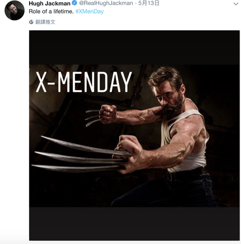福斯影業將5月13日訂為「X戰警日」,所有演過「X戰警」系列作的演員們也紛紛在自己的IG或是推特上貼出自己的昔日造型,「X戰警」最具指標性的巨星休傑克曼也在推特貼出自己的「金鋼狼」照片,並且感動喊「...