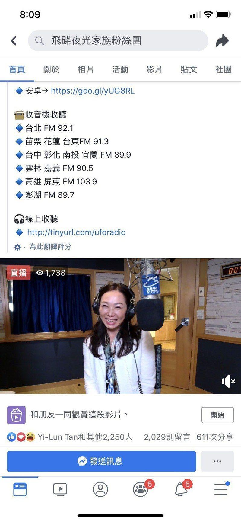 韓國瑜的太太李佳芬今晚接受廣播人專訪,談到韓國瑜最近飽受市議員抨擊,韓心中自有一把尺。記者謝梅芬/翻攝