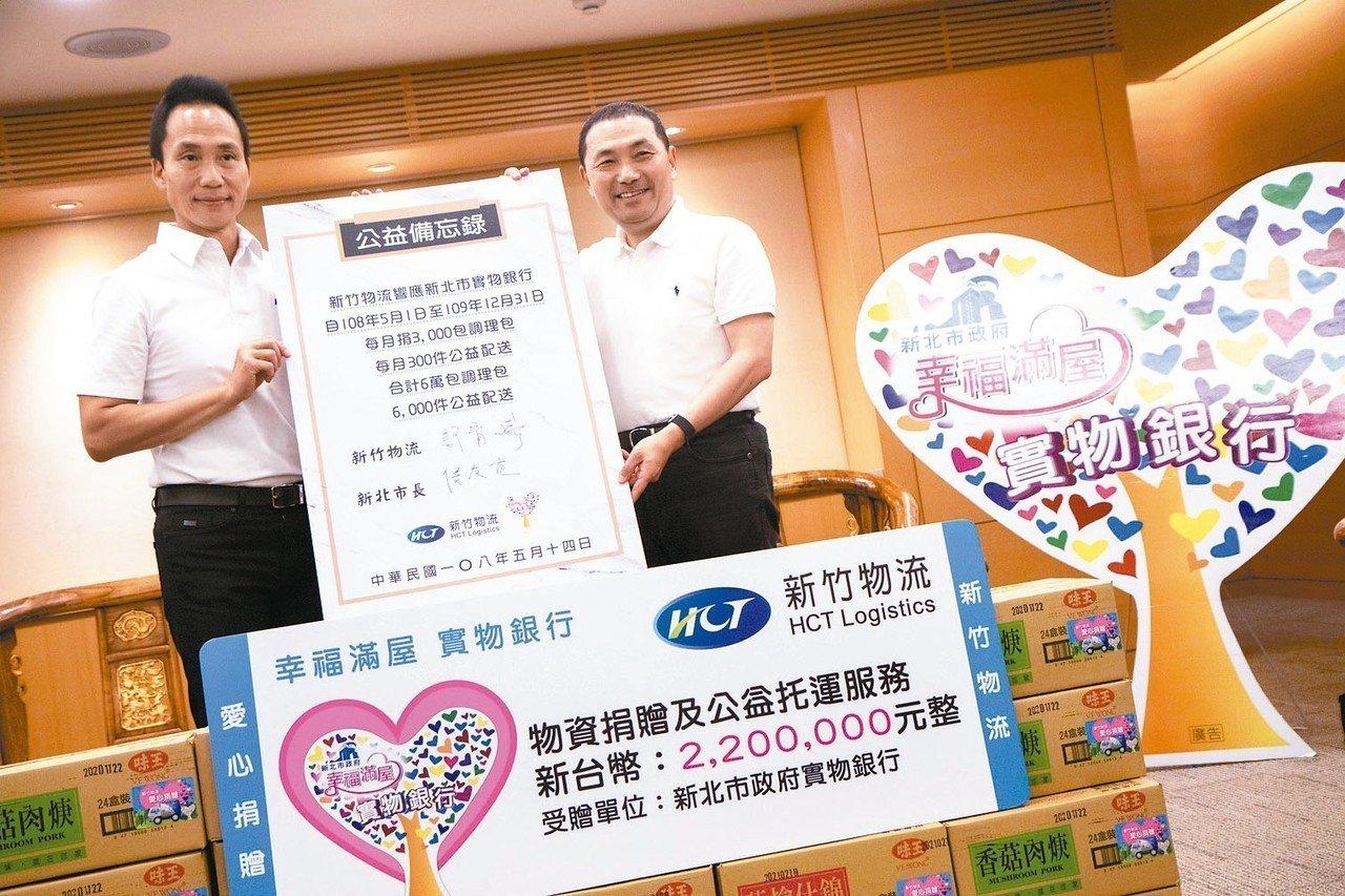 新竹物流響應新北市府實物銀行計畫,董事長許育瑞(左)昨捐出6萬包食物料理包、6千...