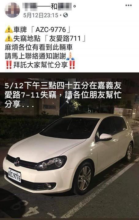 嘉義市一名女車主的轎車因下車時未熄火遭人偷竊,女車主除了報警也在臉書上發動協尋。...