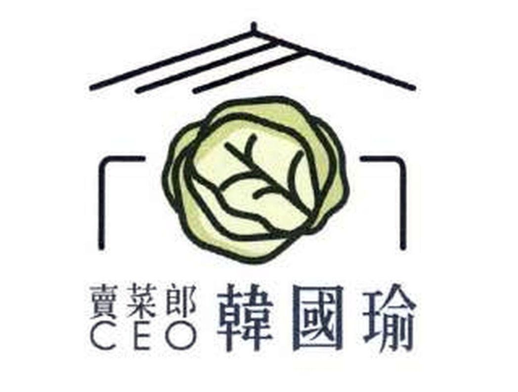 韓國競選時小編設計的「賣菜郎CEO」圖像,今年2月申請註冊商標。圖/ 取自智財散...
